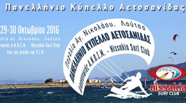 NATIONAL CUP KITESURFING